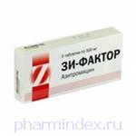 ЗИ-ФАКТОР (Азитромицин)