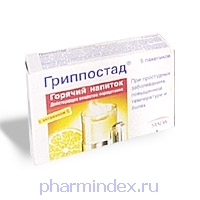 ГРИППОСТАД (Парацетамол+Аскорбиновая кислота)