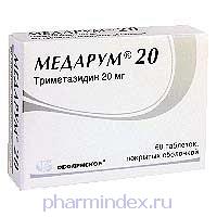 МЕДАРУМ 20 (Триметазидин)