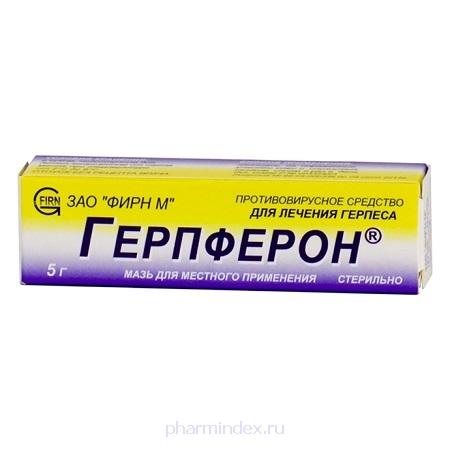 ГЕРПФЕРОН (Интерферон альфа-2b+Ацикловир+Лидокаин)