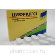 ЦИФРАН СТ (Тинидазол+Ципрофлоксацин)