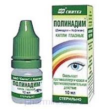 ПОЛИНАДИМ (Дифенгидрамин+Нафазолин)