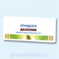 ДАЗОЛИК (Орнидазол)