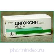 ДИГОКСИН (Дигоксин)