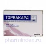 ТОРВАКАРД (Аторвастатин)