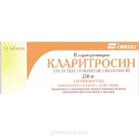КЛАРИТРОСИН (Кларитромицин)