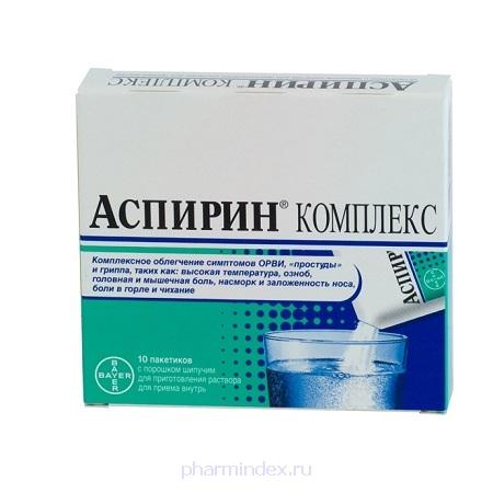 АСПИРИН КОМПЛЕКС (Ацетилсалициловая кислота+Хлорфенамин+Фенилэфрин)