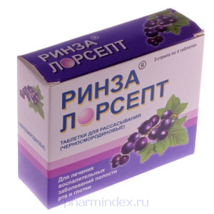 РИНЗА ЛОРСЕПТ (Амилметакрезол+Дихлорбензиловый спирт)