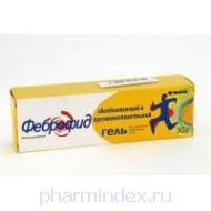 ФЕБРОФИД (Кетопрофен)