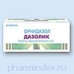 ОРНИДАЗОЛ-ВЕРО (Орнидазол)