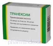 ТРАНЕКСАМ (Транексамовая кислота)