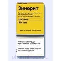 ЗИНЕРИТ (Цинка ацетат+Эритромицин)