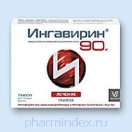 ИНГАВИРИН (Имидазолилэтанамид пентандиовой кислоты)