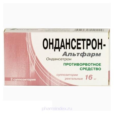 ОНДАНСЕТРОН-АЛЬТФАРМ (Ондансетрон)