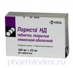 ЛОРИСТА НД (Лозартан+Гидрохлоротиазид)