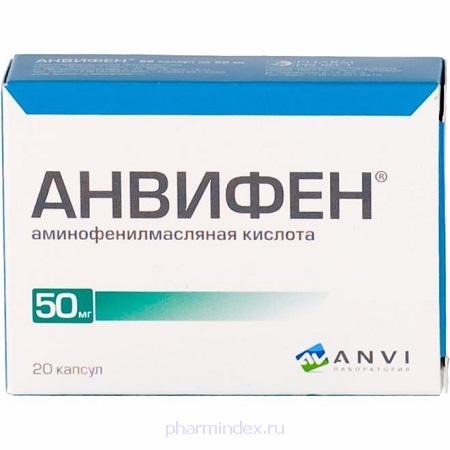 АНВИФЕН (Аминофенилмасляная кислота)