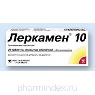 ЛЕРКАМЕН 10 (Лерканидипин)