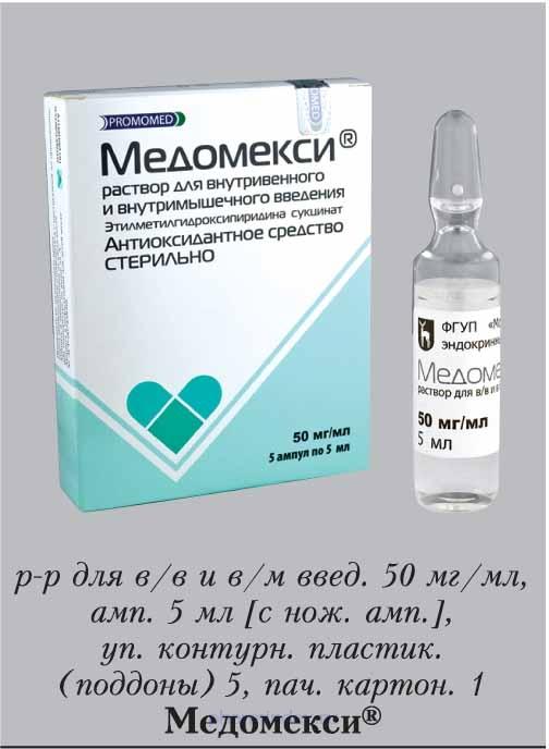 МЕДОМЕКСИ (Этилметилгидроксипиридина сукцинат)