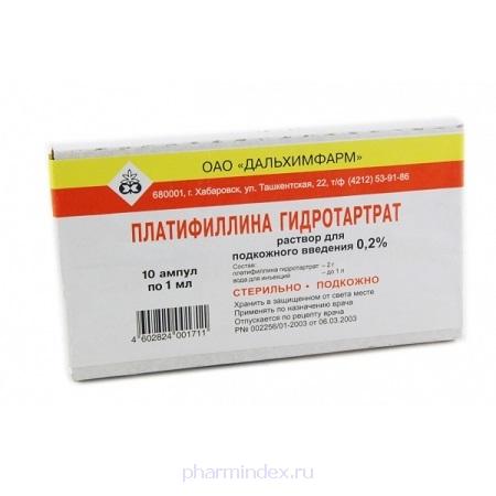 ПЛАТИФИЛЛИНА ГИДРОТАРТРАТ (Платифиллин)