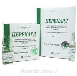 ЦЕРЕКАРД (Этилметилгидроксипиридина сукцинат)