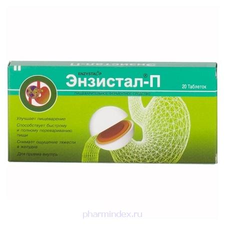 ЭНЗИСТАЛ-П (Панкреатин)