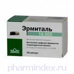 ЭРМИТАЛЬ (Панкреатин)