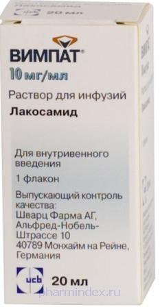 ВИМПАТ (Лакосамид)