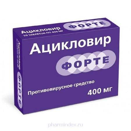 АЦИКЛОВИР ФОРТЕ (Ацикловир)