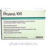 ЙОДИД 100 (Калия йодид)