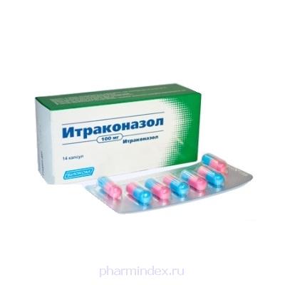 ИТРАКОНАЗОЛ (Итраконазол)