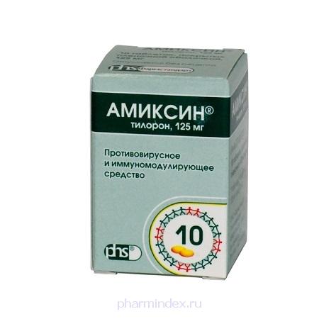 АМИКСИН таб. п/обол. 125мг №10