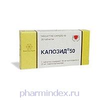 КАПОЗИД (Каптоприл+Гидрохлоротиазид)