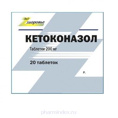 ФУНГАВИС (Кетоконазол)