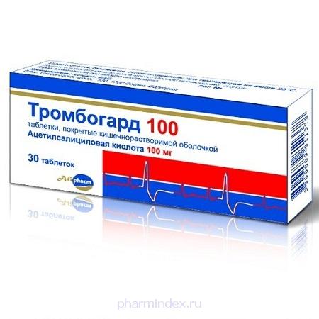 ТРОМБОГАРД 100 (Ацетилсалициловая кислота)