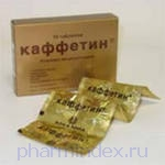 КАФФЕТИН (Кодеин+Пропифеназон+Парацетамол+Кофеин)