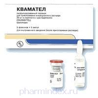 КВАМАТЕЛ (Фамотидин)