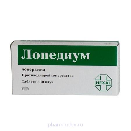 ЛОПЕДИУМ таб. 2мг №10