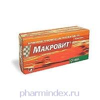 МАКРОВИТ (Поливитамин)