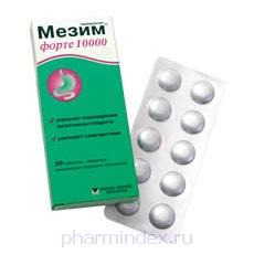 МЕЗИМ ФОРТЕ (Панкреатин)
