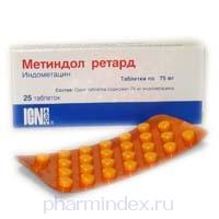 МЕТИНДОЛ РЕТАРД (Индометацин)