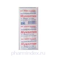 МУКАЛТИН (Алтея лекарственного травы экстракт)