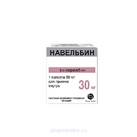 НАВЕЛЬБИН (Винорелбин)
