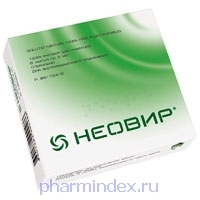 НЕОВИР (Оксодигидроакридинилацетат натрия)