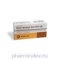 НИСТАТИН (Нистатин)