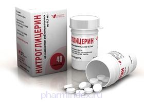 НИТРОГЛИЦЕРИН (Нитроглицерин)