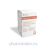 ПАНЦИТРАТ (Панкреатин)
