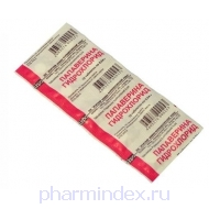 ПАПАВЕРИНА Г/Х (Папаверина гидрохлорид)