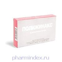 ПОЛИЖИНАКС (Неомицин+Полимиксин В+Нистатин)