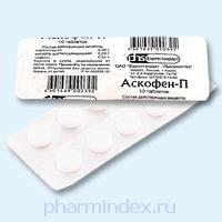 АСКОФЕН П (Ацетилсалициловая кислота+Кофеин+Парацетамол)