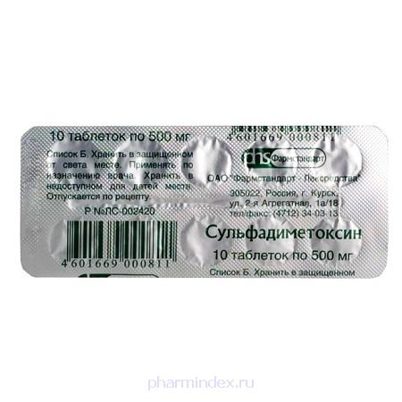 СУЛЬФАДИМЕТОКСИН (Сульфадиметоксин)